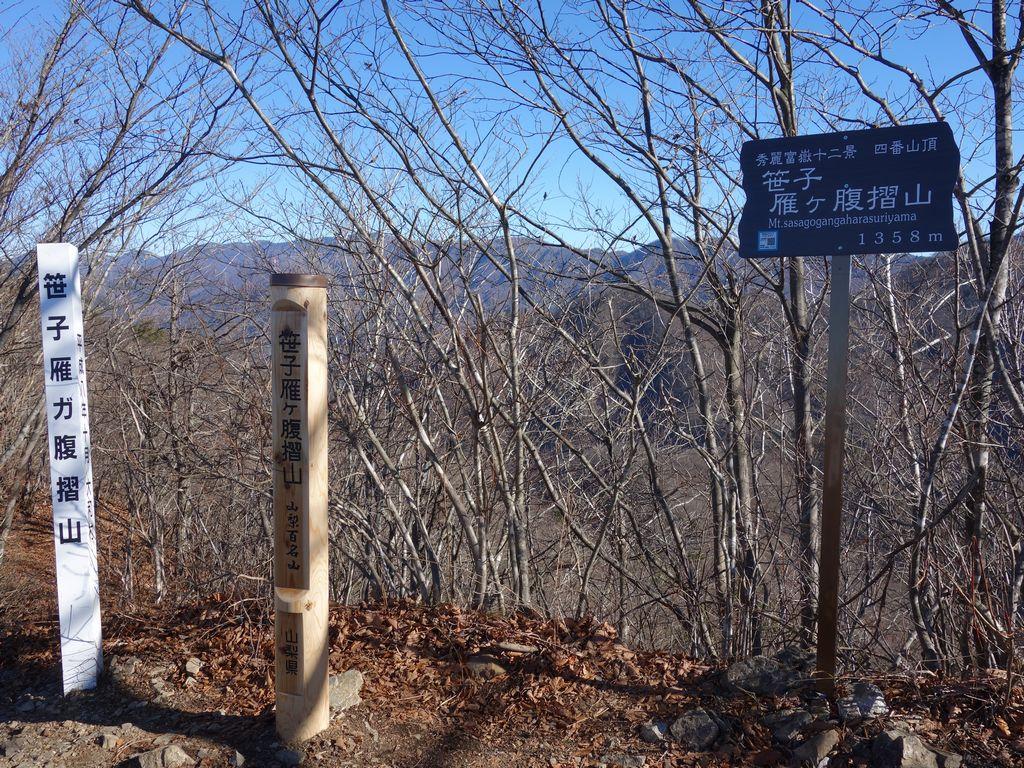 笹子雁ヶ腹摺山の山頂標識
