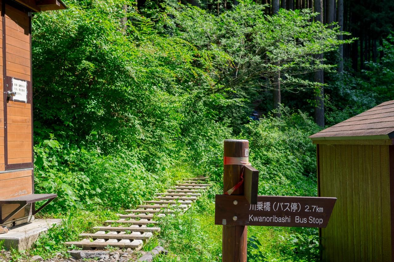 細倉橋にある川苔山の登山口
