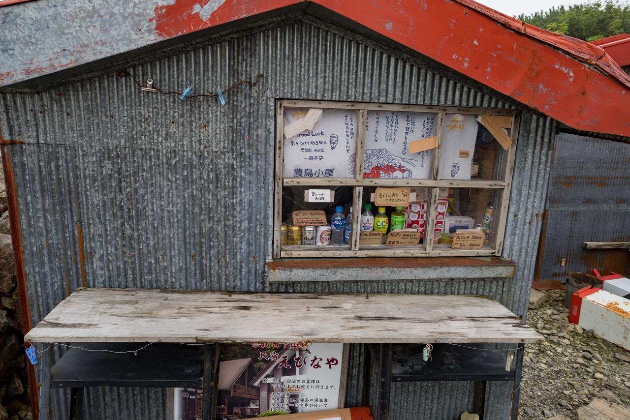 農鳥小屋の売店