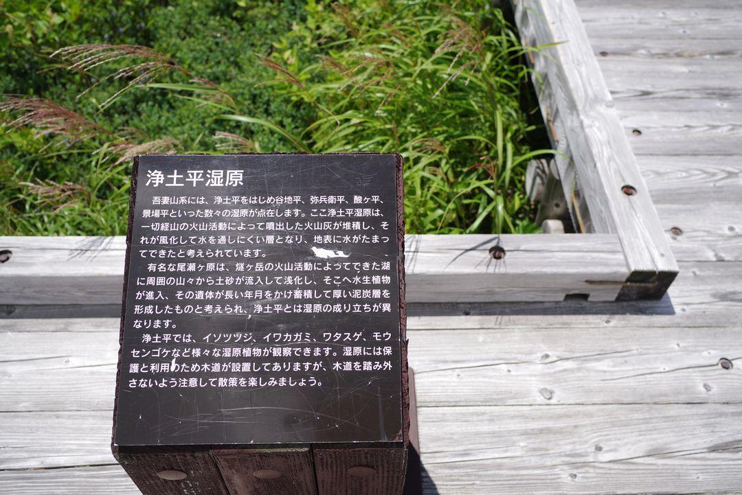 180811一切経山_018