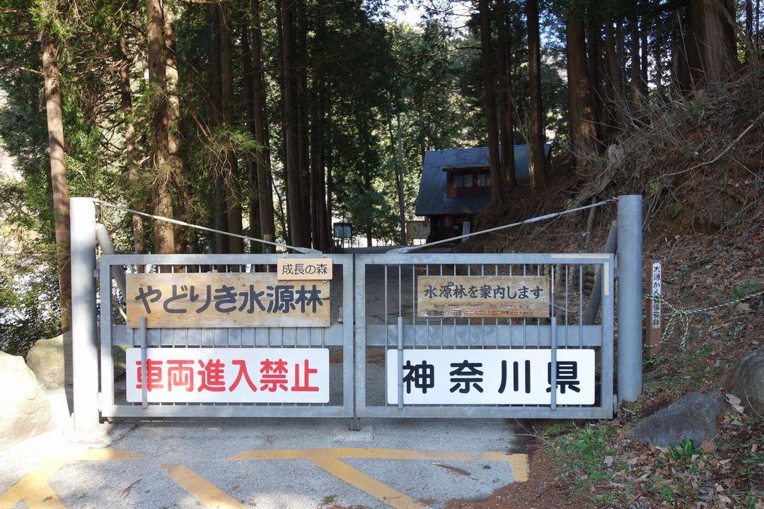 やどりき水源林管理棟