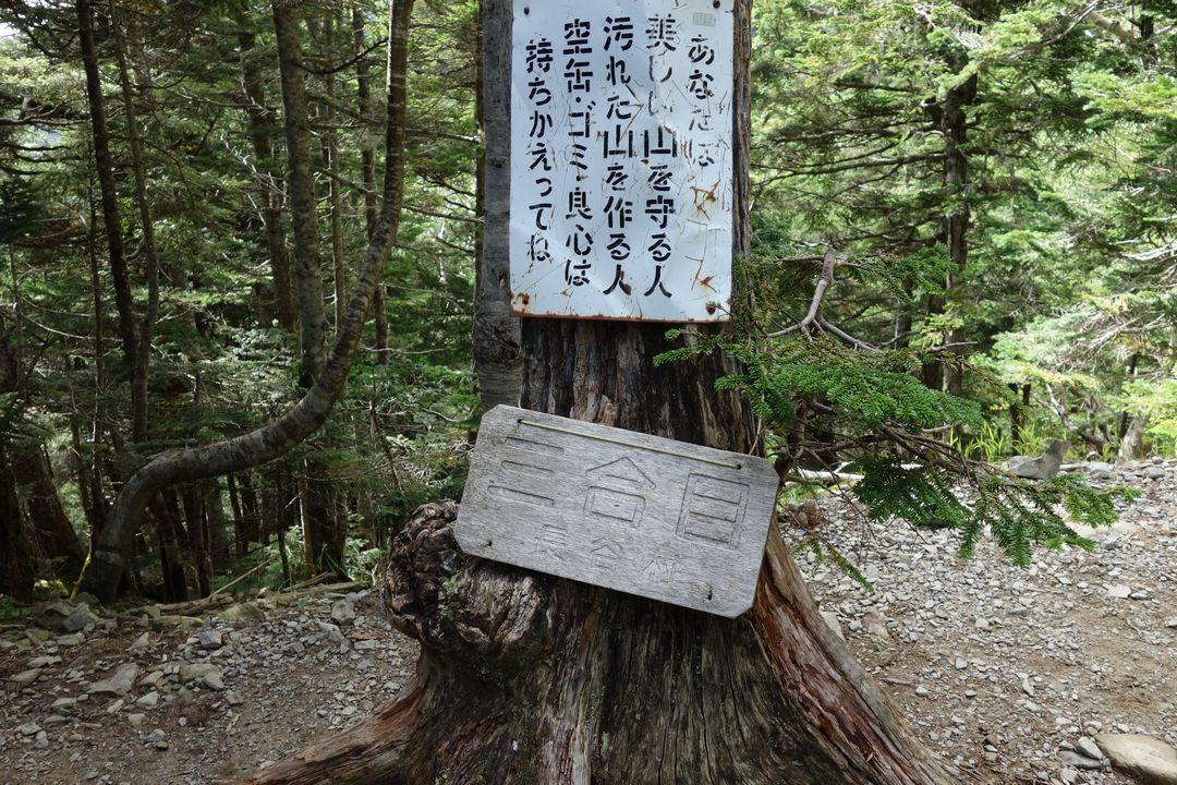 160903仙丈ケ岳_025