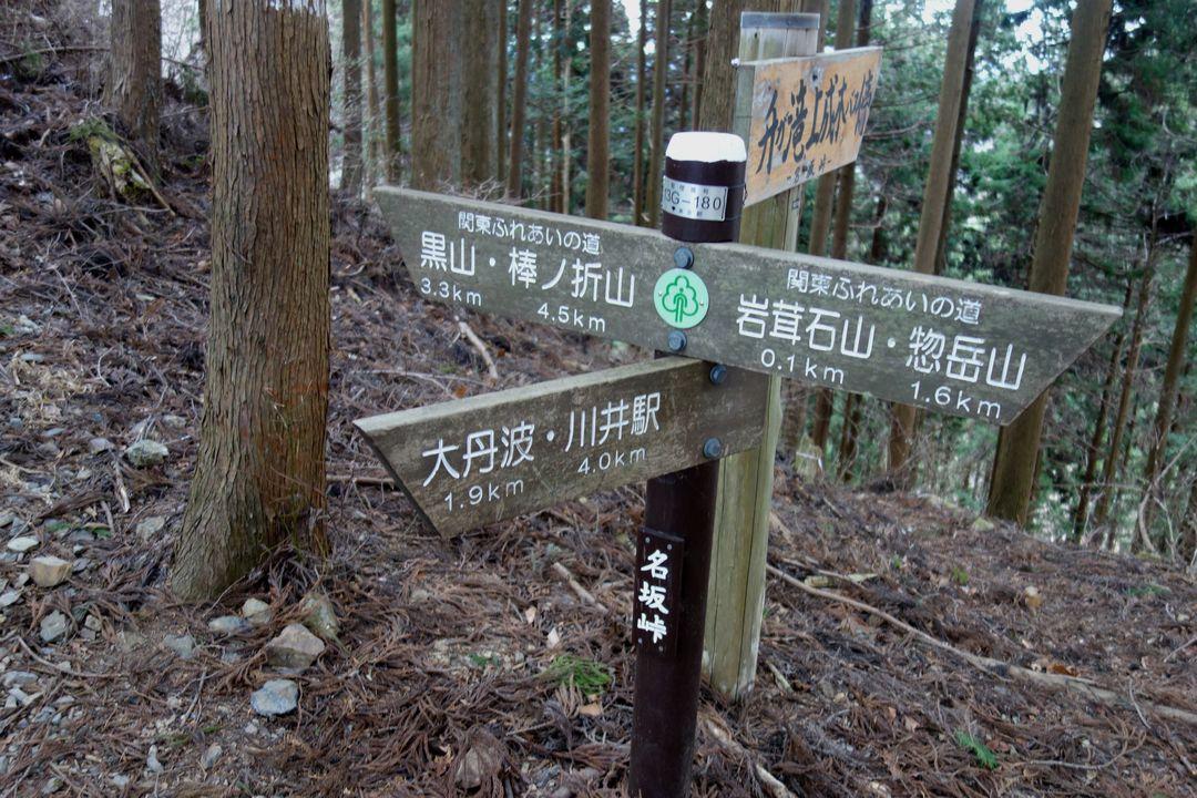170114棒ノ折山_030