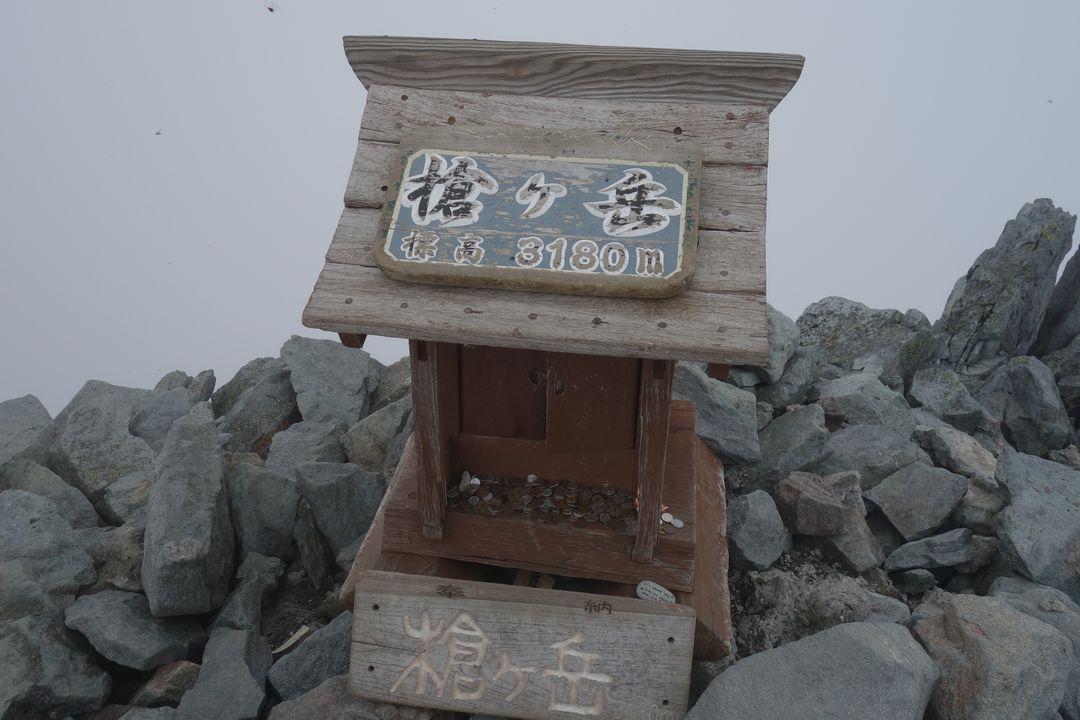 槍ヶ岳山頂のお社