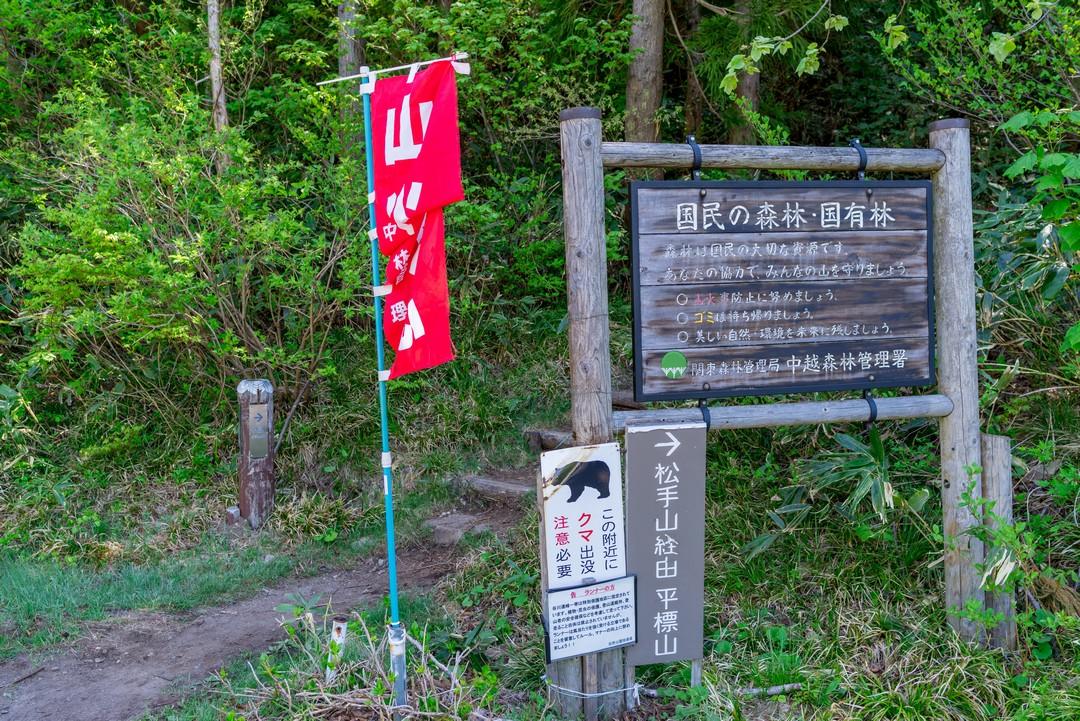 190525仙ノ倉山_014