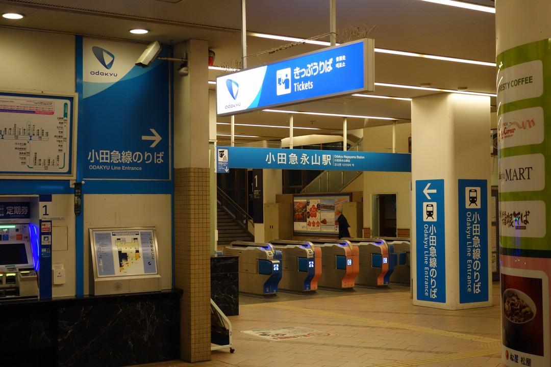 小田急永山駅の改札