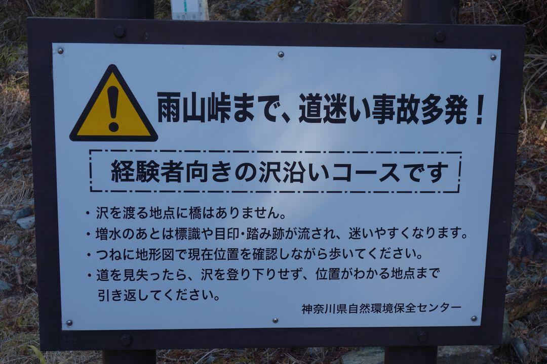 鍋割山 雨山峠登山口にある警告文