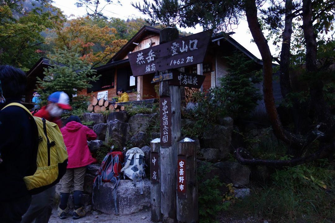 中房温泉の燕岳登山口