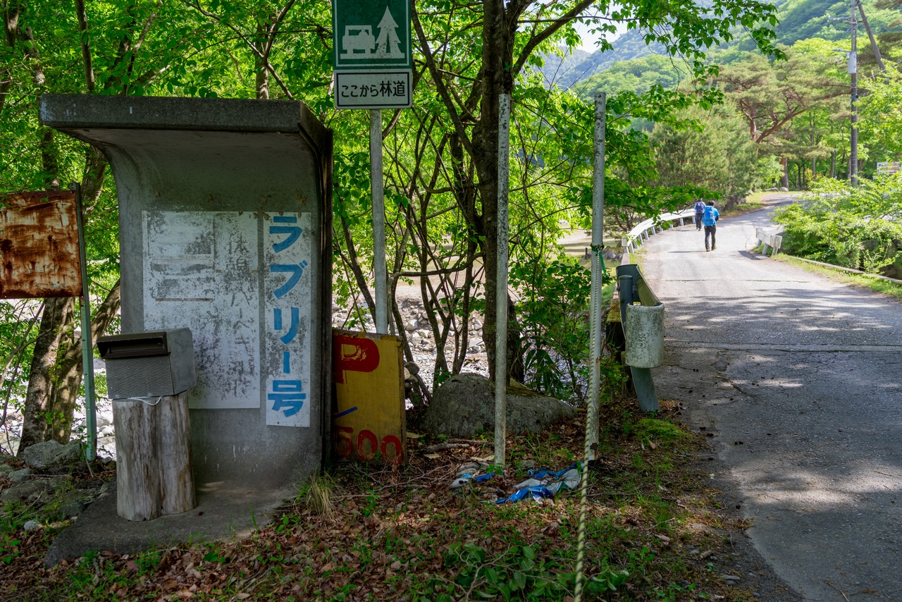 西丹沢ビジターセンターのラブリー号発着所