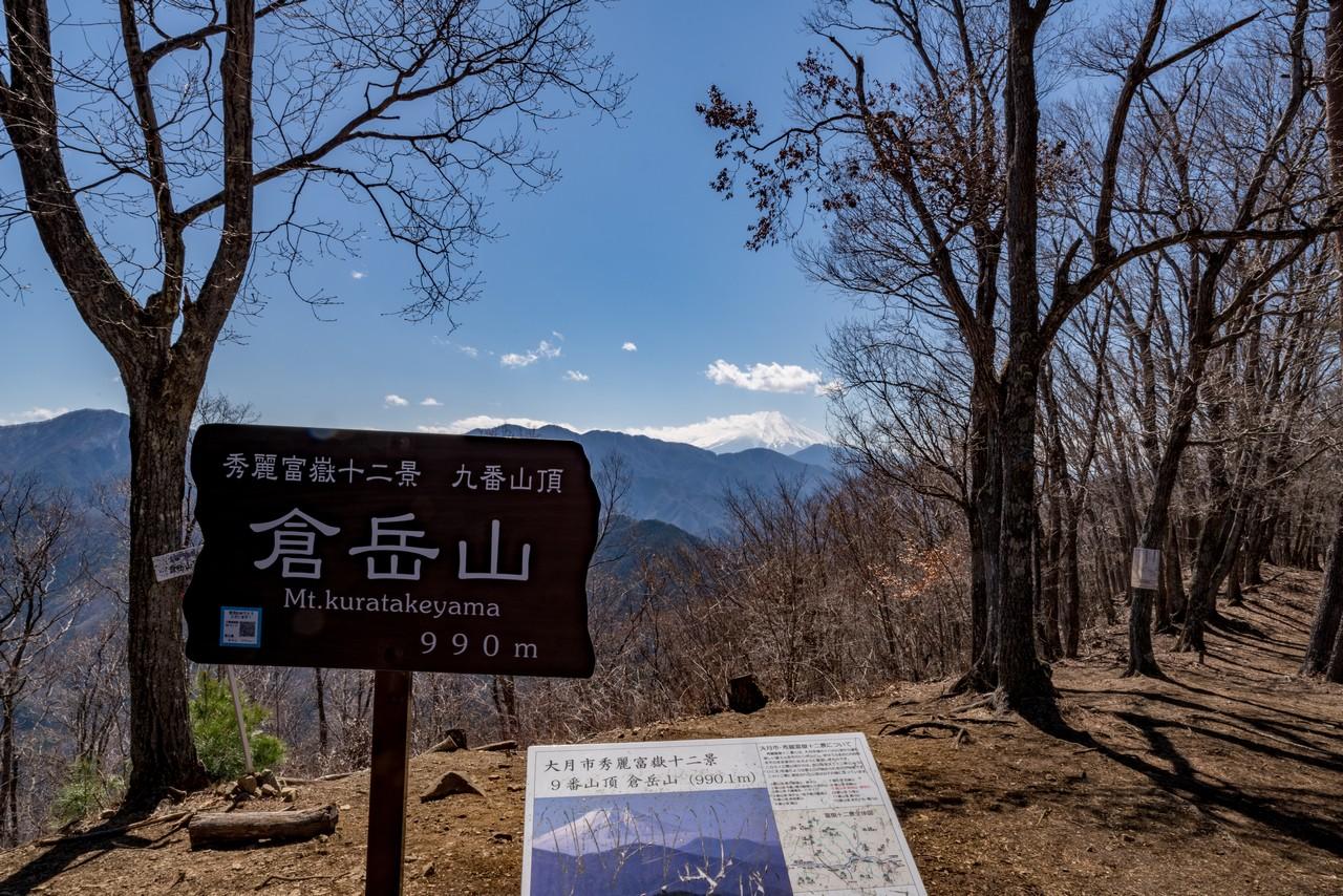 190324倉岳山_060