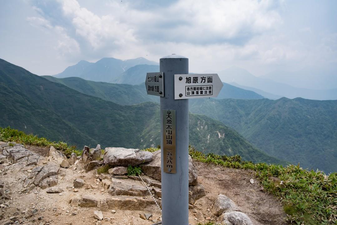 大源太山の山頂標識