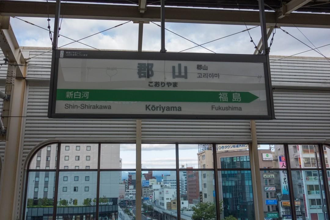 郡山駅の駅名プレート