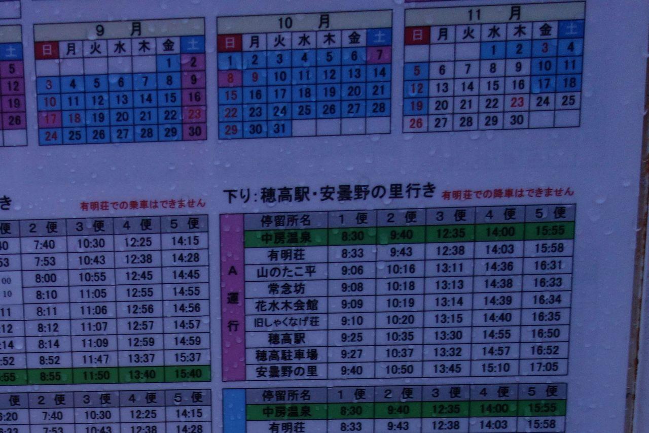 中房温泉バス停の時刻表