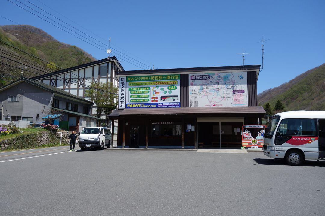 鳩待峠バス連絡所