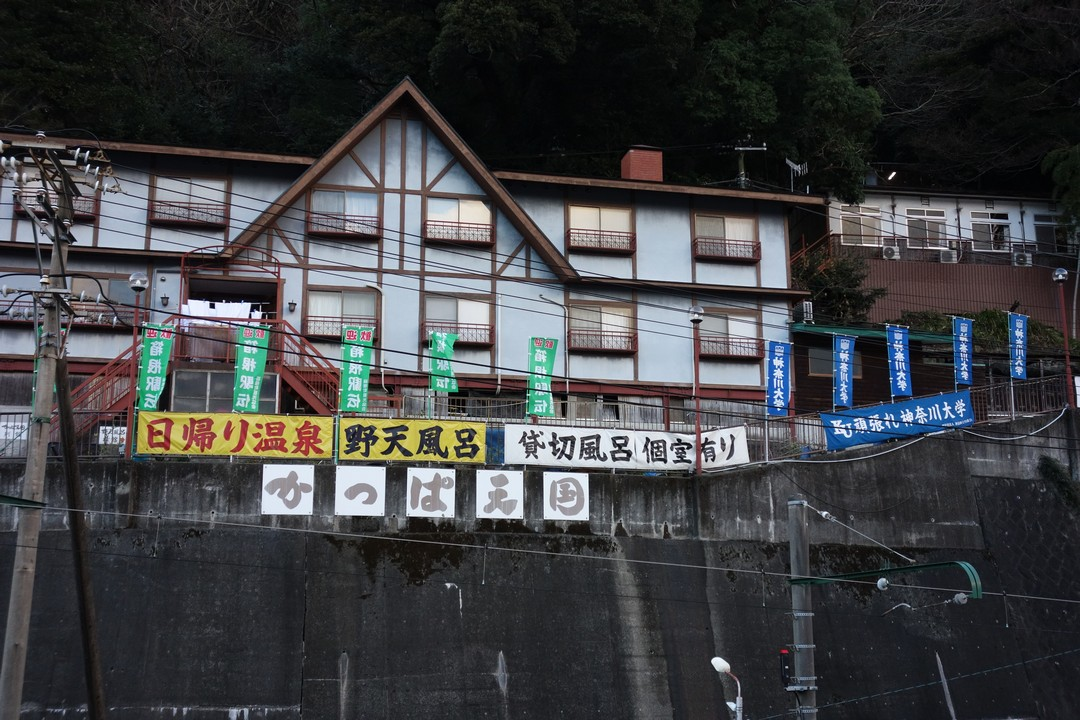 181230箱根三国山_103