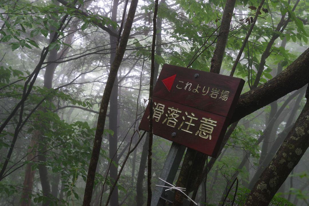 大岳山 危険箇所であることを警告する看板