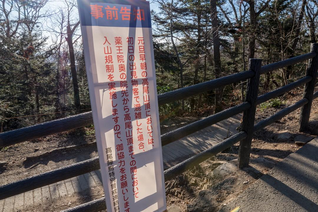 高尾山 入山規制の告知文