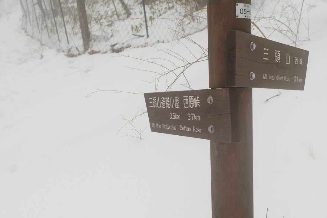 180203三頭山_060