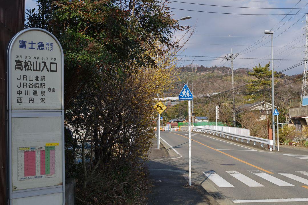 高松山入口バス停