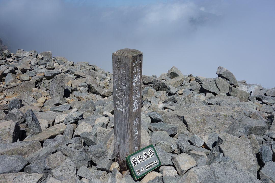前穂高岳の山頂