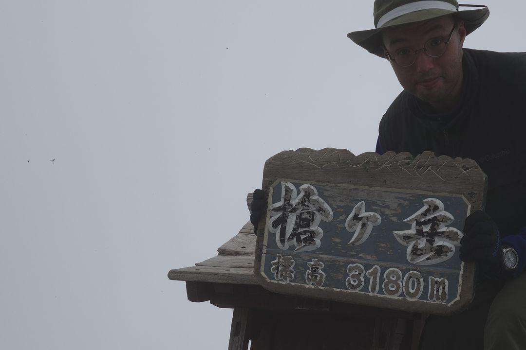 槍ヶ岳での記念撮影