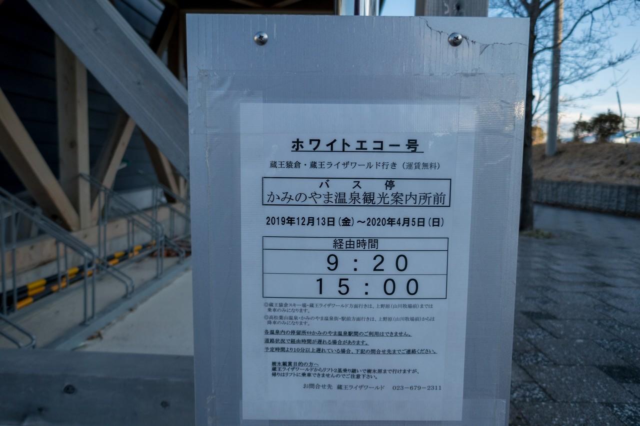 200115蔵王_013