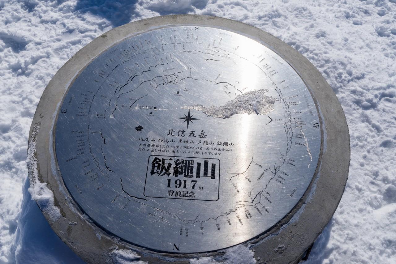 200111飯縄山_057