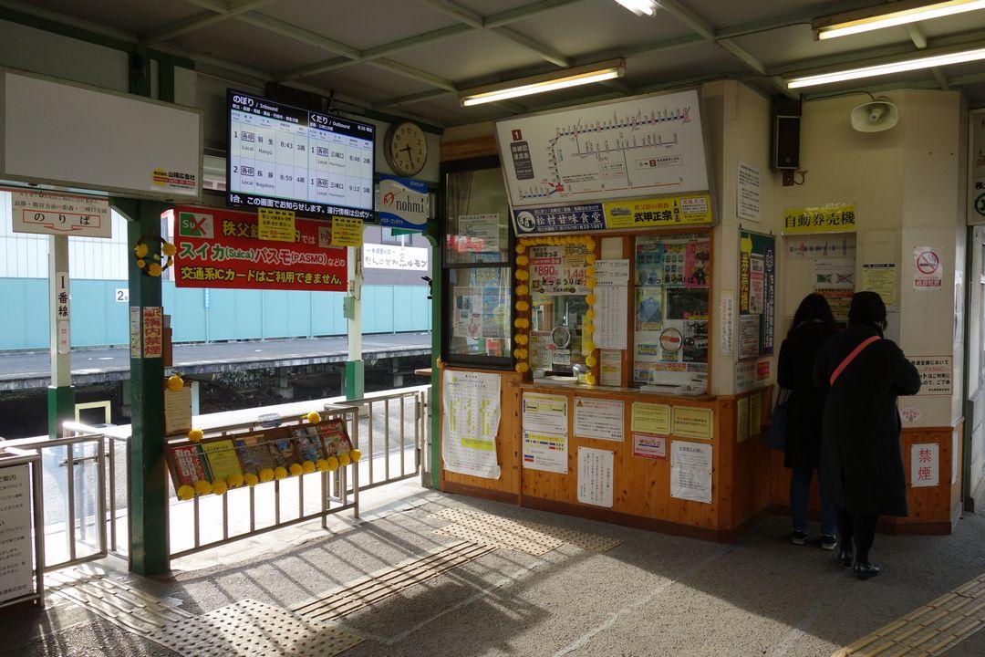 秩父鉄道 お花畑駅の改札口