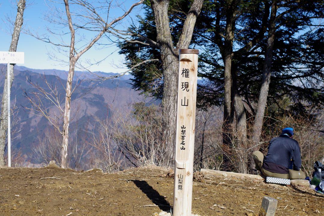 権現山の山頂標識