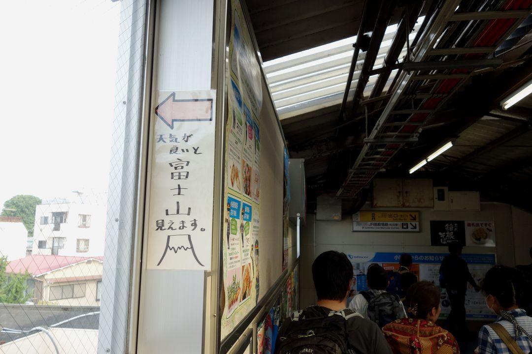 新松田駅の富士山が見える窓