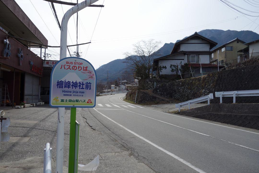 檜峯神社前バス停