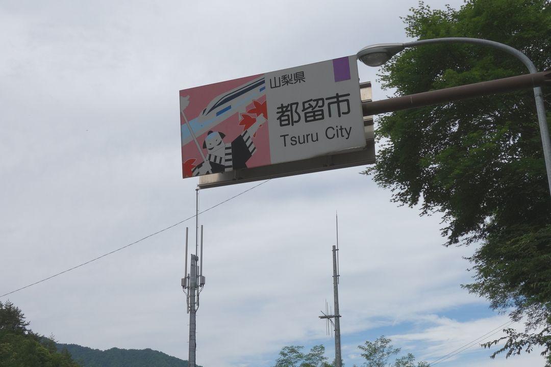 160626御正体山_004
