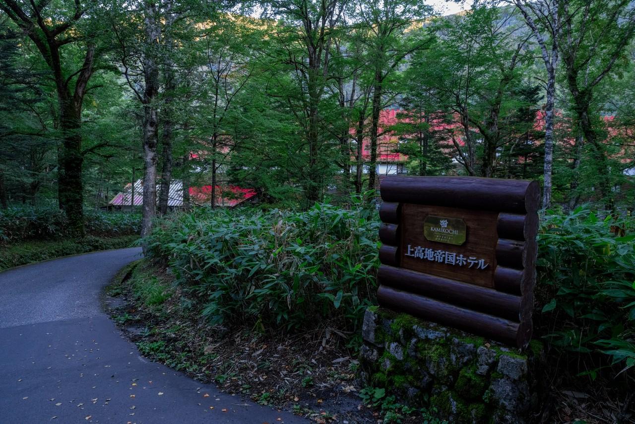 上高地 帝国ホテル