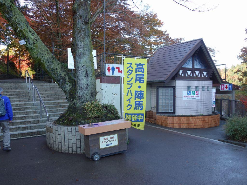 高尾山駅のスタンプ台