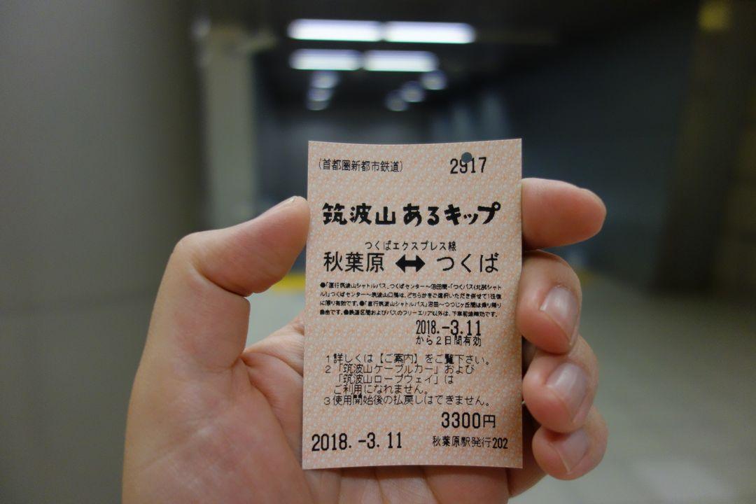 180311筑波山_008