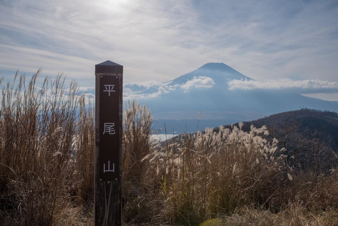 平尾山山頂からの富士展望