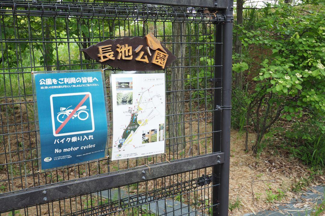 長池公園の入り口