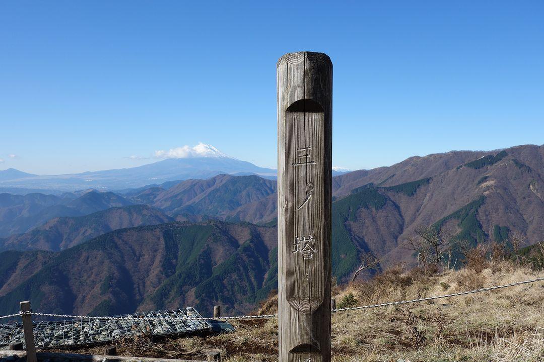 三ノ塔の山頂標識